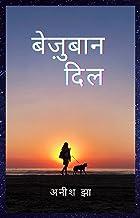 Bezubaan Dil - Hindi: बेज़ुबान दिल (Hindi Edition)