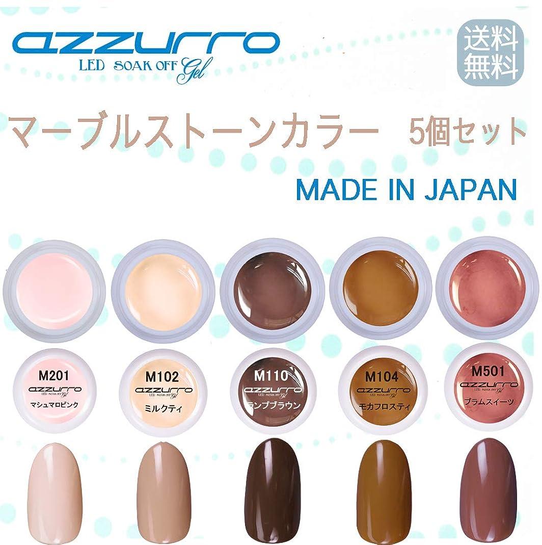 イブニング偏差信頼性【送料無料】日本製 azzurro gel マーブルストーンカラージェル5個セット 春にピッタリで大人気デザインの大理石ネイルにぴったりなカラー