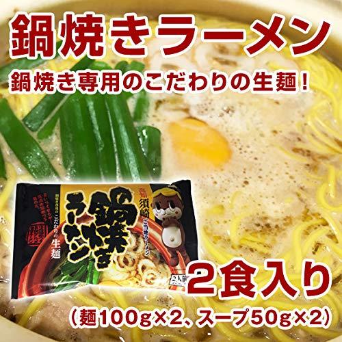 しんじょう君の鍋焼きラーメン生麺タイプ(麺100g×2、スープ50g×2)高知しんじょう君ラーメン生麺関西麺業