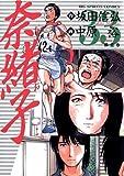 奈緒子(33) (ビッグコミックス)
