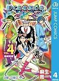 ぼくのわたしの勇者学 4 (ジャンプコミックスDIGITAL)