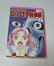 ほんとにあった学校怪談 2 (朝日ソノラマコミックス)