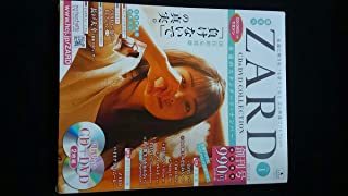 ZARD CD&COLLECTION 永遠のスタンダードナンバー 1 ポスター 負けないで 君がいない マイフレンド 長戸大幸 創刊号