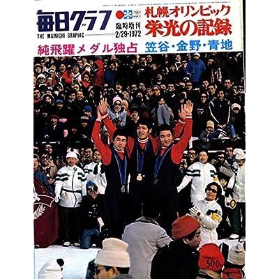毎日グラフ臨時増刊 1972年2月 札幌オリンピック栄光の記録