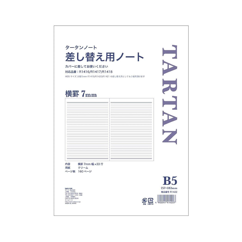 ダイゴー タータンノートリフィル B5 横罫7mm 差替ノート 【まとめ買い2冊セット】