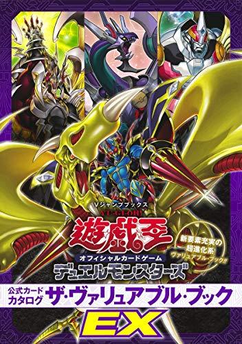 遊☆戯☆王 オフィシャルカードゲーム デュエルモンスターズ 公式カードカタログ ザ・ヴァリュアブル・ブックEX (Vジャンプブックス(書籍))
