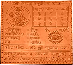 """Surya Navgraha Yantra/Sun Yantra in Thick Copper/Gold Plated/Pure Silver Premium Quality (6""""X6"""" Copper)"""