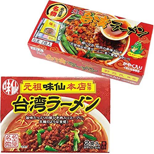 「名古屋名物」味仙 台湾ラーメン【麺の清水屋・コーミ】食べ比べセット(各1箱2食入)