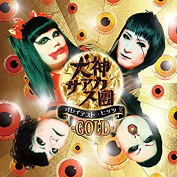 Greatest Hits -Gold-