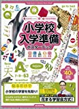 小学校入学準備ポスターブック | 花まる学習会 |本 | 通販 | Amazon