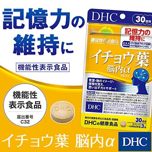 DHC イチョウ葉 脳内α(アルファ)30日分 機能性表示食品