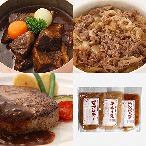 近江牛 グルメセット(ビーフシチュー、ハンバーグ、牛丼の具各1食入り)【冷凍】