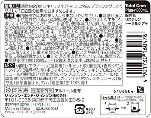 LISTERINE(リステリン)『トータルケアプラスマウスウォッシュクリーンミント味単品1000mL+おまけつき』
