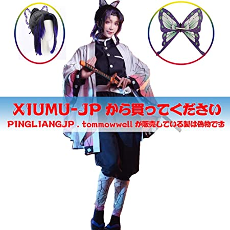 [XIUMU] コスプレ衣装 胡蝶 しのぶ きめつのやいば こちょう しのぶ 鬼滅 祭り仮装 cosplay 大人用 コスチューム ウィッグ付