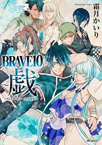 BRAVE10 ~戯~ (MFコミックス ジーンシリーズ)の詳細を見る