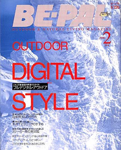 BE-PAL (ビーパル) 2000年2月号 フルデジタル・アウトドア / 自家用ダムの作り方