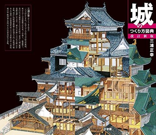 城のつくり方図典 改訂新版