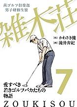 表紙: 茜ゴルフ倶楽部・男子研修生寮 雑木荘 7 | かわさき健
