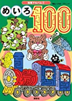 めいろ100 (知育アルバム)