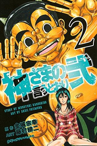 神さまの言うとおり弐(2) (週刊少年マガジンコミックス) - 金城宗幸, 藤村緋二