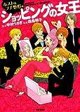 ショッピングの女王 ホスト&プチ整形編 (バンブーコミックス 4コマセレクション)