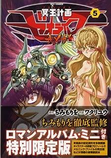 冥王計画ゼオライマーΩ 5 限定版(リュウコミックス)