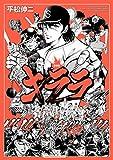 新装版 キララ (SPコミックス)