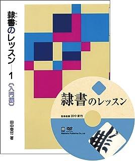 隷書のレッスン特別セット (DVD+テキスト)