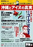 沖縄とアイヌの真実-小林よしのり参上!日本民族とは何か? (OAK MOOK 270 撃論ムック)