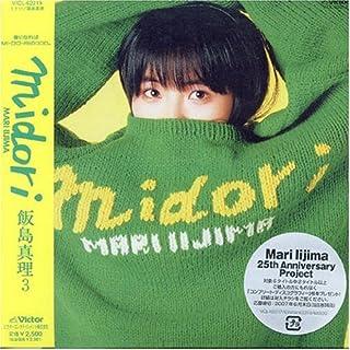 midori(紙ジャケット仕様)