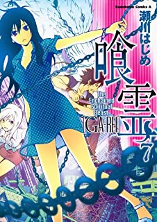 喰霊(7) (角川コミックス・エース)