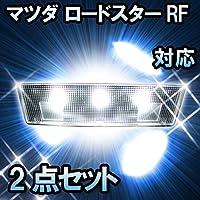 LEDルームランプ マツダ ロードスターRF対応 2点セット