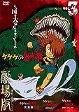 ゲゲゲの鬼太郎 THE MOVIES VOL.3[DUTD-02753][DVD]