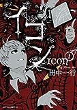 イコン(1) (アフタヌーンKC)