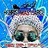 CORONA CHRISTMAS CAROL