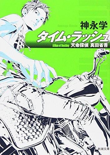 タイム・ラッシュ: 天命探偵 真田省吾 (新潮文庫)