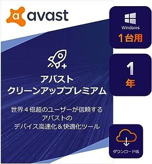 アバスト クリーンアッププレミアム (最新) | Windows1台1年|オンラインコード版