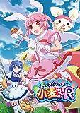 ナースウィッチ小麦ちゃんR Vol.1[DVD]