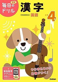 小学4年 漢字 (毎日のドリル)