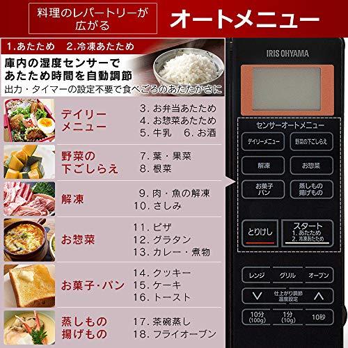 アイリスオーヤマオーブンレンジ18Lフラットテーブルヘルツフリー自動メニュー18種類ブラックBLMO-F1801-B
