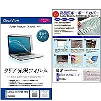 メディアカバーマーケット Lenovo ThinkPad T410 2518D8J (14.1インチ )機種用 【極薄 キーボードカバー フリーカットタイプ と クリア光沢液晶保護フィルム のセット】