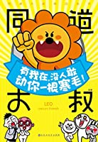 Leo (Chinese Edition)