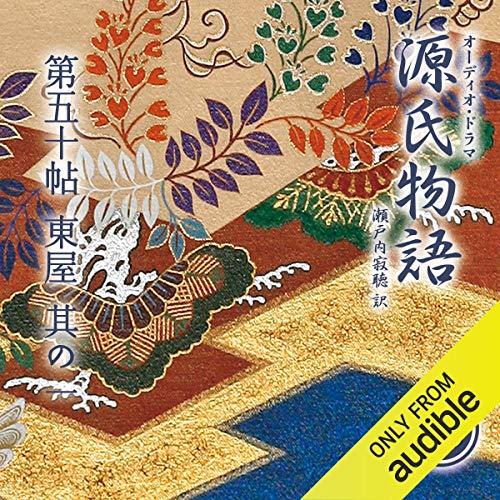 『源氏物語 瀬戸内寂聴 訳 第五十帖 東屋 (其ノ一)』のカバーアート