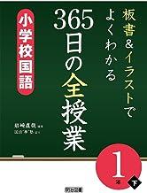 板書&イラストでよくわかる 365日の全授業 小学校国語 1年下