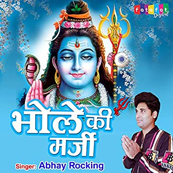 Bhole Ki Marji (Hindi)