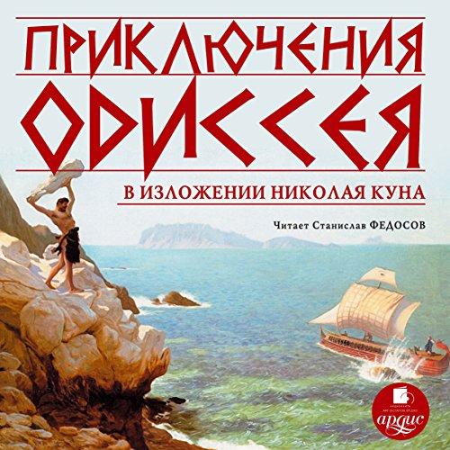 Priklyucheniya Odisseya v izlozhenii Nikolaya Kuna audiobook cover art