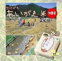 令和2年産新米 無農薬 たにぐちのアイガモ米 2キロ(真空パック)