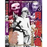 月光仮面 どくろ仮面篇 Disc3 [DVD] TVG-022 image