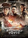 オペレーション・クロマイト DVD[DVD]
