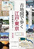 古地図で歩く 江戸・東京 歴史探訪ガイド 決定版 歴史探訪ルートガイド
